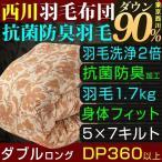 ショッピング西川 羽毛布団 東京西川 ダブル フランス ダウン 90% 1.7kg入り DP360以上 抗菌 防臭 日本製 西川