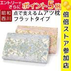 ムアツ枕 西川 ムアツ まくら 高反発 58×36cm フラットタイプ 枕 日本製 国産