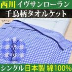 タオルケット シングル 西川 綿100% おしゃれ 日本製 イブサンローラン 千鳥 イヴサンローラン 東京西川