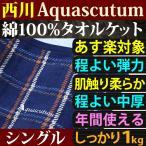 タオルケット シングル 西川 アクアスキュータム 中厚 やわらか 綿100% ジャガード AU2020