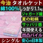 タオルケット シングル 今治 綿100% ジャガード織り 日本製 140×190cm