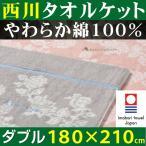 タオルケット ダブル 今治 西川 日本製 綿100% 有名ブランド 180×210cm ジャガード織り