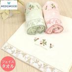 フェイスタオル タオル おしゃれ ウェッジウッド WEDGWOOD 綿100% 東京西川 西川 ワイルドストロベリー ふんわり やわらか シャーリング 刺繍 WW0653
