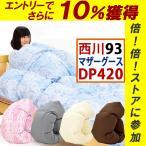 ショッピング西川 羽毛布団 シングル 西川 マザーグース 93% 軽量 日本製 抗菌 防臭 5×6マス 立体キルト