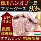 ショッピング西川 羽毛布団 ダブル 西川 マザーグース 93% ハンガリー 1.6kg入り DP430 抗菌 防臭 花粉free 羽毛洗浄値2倍