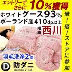 羽毛布団 ダブル 西川 グース ダウン 90% 日本製 国産 抗菌 防臭 洗浄値2倍 6×6マス 立体キルト