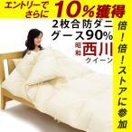 ショッピング西川 羽毛布団 2枚合わせ クイーン 西川 2枚重ね グース ダウン 90% 日本製 国産