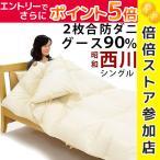 羽毛布団 シングル 2枚合わせ 西川 2枚重ね グース ダウン 90% 日本製 防ダニ
