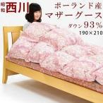 ショッピング西川 西川 羽毛布団 マザーグース 93% ダブル ポーランド産 日本製 綿100% 昭和西川 AI45717