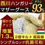 羽毛布団 シングル 西川 DP420以上 マザー グース ダウン 93% 掛けカバー付 軽量 日本製 国産 抗菌 防臭 洗浄値2倍 5×6マス 立体キルト