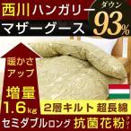 ショッピング西川 羽毛布団 セミダブル 西川 マザーグース ダウン 93% 軽量 日本製 国産 抗菌 防臭 洗浄値2倍 5×6マス 立体キルト