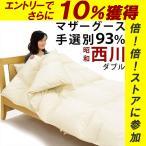 ショッピング西川 羽毛布団 ダブル 2枚合わせ 西川 2枚重ね マザーグース ハンガリー ダウン 93% 日本製 国産