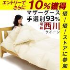 羽毛布団 2枚合わせ クイーン 西川 2枚重ね マザーグース ダウン 93% 日本製 国産