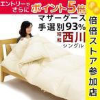 ショッピング西川 羽毛布団 シングル 2枚合わせ 西川 2枚重ね マザーグース ハンガリー ダウン 93% 日本製 国産