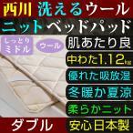ショッピング西川 ベッドパッド ダブル ウール 東京西川 ニット生地 洗える 日本製 ウール100% 羊毛