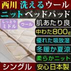 ショッピング西川 ベッドパッド シングル ウール 東京西川 ニット生地 洗える 日本製 ウール100% 羊毛