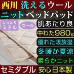 ショッピング西川 ベッドパッド セミダブル ウール 東京西川 ニット生地 洗える 日本製 ウール100% 羊毛