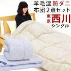 西川 布団セット シングル 2点セット 英国ウール100%掛け布団 羊毛混敷き布団 日本製
