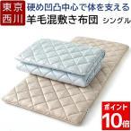 敷き布団 シングル 敷布団 西川 羊毛混 プロファイル 固わた 日本製 東京西川 抗菌 防臭 ウール衛生処理