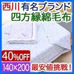 綿毛布 シングル 西川 有名ブランド 四方縁 140×200cm サンローラン 東京西川