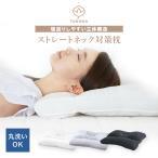 Yahoo!fuwawa枕専門店\新生活50%OFFセール/ 当店大人気商品 ストレートネック枕 ストレートネック まくら 肩こり 首こり 快眠 安眠 ギフト おすすめ