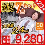 布団セット 7点セット セミダブル フェザー大増量2.4kg カバー付き 掛け布団 敷き布団 通販
