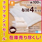 布団セット シングル 4点 綿100% 掛け布団 敷き布団 枕 収納袋