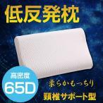 新生活応援 低反発枕高密度65D 快適な睡眠をサポートする枕 洗えるまくら