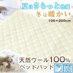 天然ウール100%表裏綿100%高密度生地 洗えるベッドパッド マットレスプロテクターベッドパッド 敷きパッド布団シ―ッ年間使えるシングル100×200cm薬剤無使用