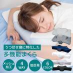 枕 まくら うつぶせ枕 うつ伏せ枕 全寝姿勢対応枕 うつ伏せ寝 肩こり 頸椎サポート