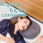 ビーズ枕 ビーズクッション枕 こだわりビーズ 枕 まくら マイクロビーズ ごろ寝枕 クッション 体圧分散
