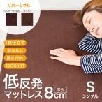 マットレス【送料無料】低反発 マットレス シングルマットレス 8cm マット ベッドマット 敷き布団 低反発マットレス 体圧分散