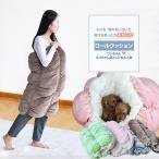 【送料無料】もぐる 着れる ふわふわあったかロールクッション ペットに人気 クッション ミクロファイバー生地ボア生地 枕 着れるクッション 犬用ベッド