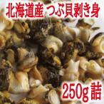 北海道産 灯台つぶ貝剥き身(ボイル冷凍)250g (北海道 つぶ ツブ)