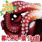 北海道産 根室 ボイル冷凍 柳たこ足・頭 1kg詰(バラ詰) (たこ タコ 北海道産  )