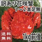 花蟹 - 北海道産 根室 訳あり花咲がに 1kg前後  (1〜2本足無) カニ かに  送料無料