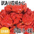 花蟹 - 北海道産 根室 訳あり花咲がに(オスメス無選別) 2kg 詰(8尾前後)  カニ かに 根室産 送料無料