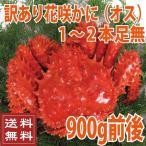 花蟹 - 北海道産 根室 訳あり花咲がに 900g前後  (1〜2本足無) カニ かに  送料無料