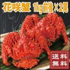 花蟹 - 父の日 花咲蟹(オス) 1kg前後×2尾  カニ かに  送料無料