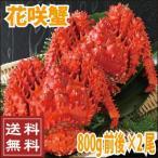 Hanasaki Crab - 父の日ギフト 花咲蟹(オス) 800g前後×2尾  カニ かに  送料無料
