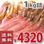 生本ずわいポーション 1kg詰 (かに カニ 蟹 送料無料)