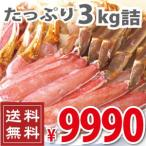 生本ずわいポーション 3kg詰 (かに カニ 蟹 送料無料)