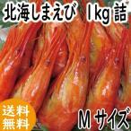 北海しまえび (Mサイズ)1kg詰(500g詰×2)(えび エビ 送料無料)