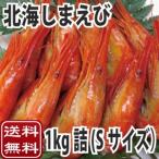 北海しまえび Sサイズ1kg詰(ボイル冷凍 えび 送料無料)