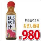 濃厚な花咲蟹の鉄砲汁がお湯だけで簡単にできます。  調味料に対してお湯を10倍ほど入れるだけ! ねぎ...