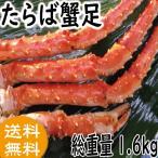 かに カニ 蟹 たらば蟹足シュリンク 1.6kg(1肩800g×2)  タラバガニ 送料無料