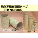 幅広-強化不織布基材 日東電工 両面粘着テープNitto#5000E 150mm(15cm)幅×5.3m巻