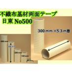 日東電工 紙両面テープNo500 300mm×5.3m巻