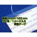 日東電工#5000NS 細幅カット 両面テープ1mm×120mm 1シート/30本入り