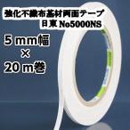 日東#5000NS ロール 5mm×20m巻 強化不織布両面テープ